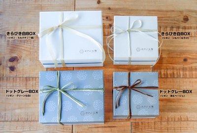 画像1: 〜1つ1つ手作業で貼った貼箱で気持ち伝わるプレゼント〜 オリジナルギフトBOX(オプション)